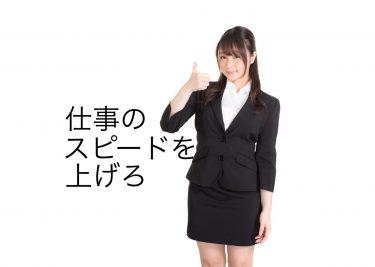 【給与泥棒】仕事が遅い人の特徴トップ3