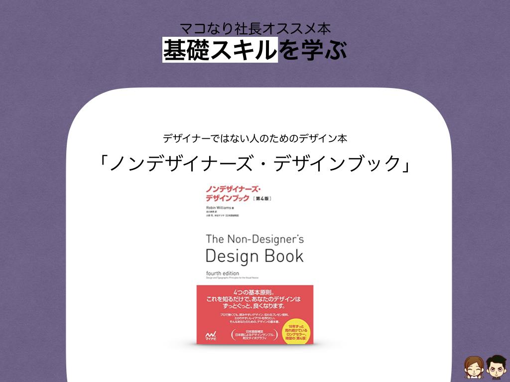 ノンデザイナーズデザインブック