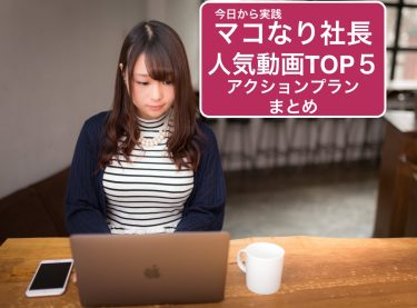 【マコなり社長】Youtubeおすすめの動画まとめ5選|アクションプランまとめ