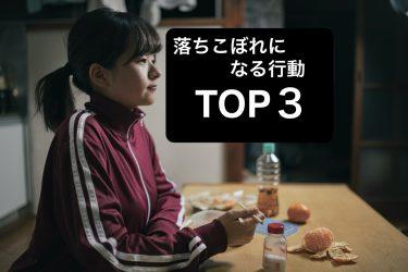 【得意を磨け】会社で落ちこぼれになる行動TOP3