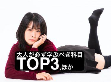 [厳選トピック]やると恥ずかしい大人の行動TOP5,大人が必ず学ぶべき科目TOP3,人生で絶対に買ってはいけないものTOP5