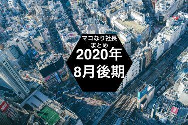 【2020年8月後期】マコなり社長動画まとめ