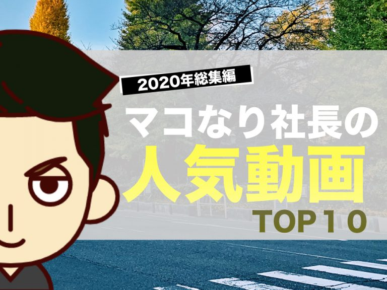 マコなり社長2020年総集編